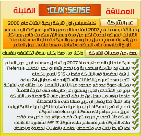موقع Clixsense 19,000,000 للربح الانترنت