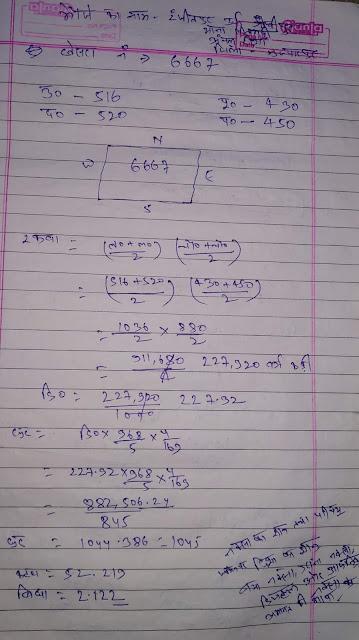 जमीन का क्षेत्रफल ज्ञात करे कठा , धुर , बीघा मे और लगा 6.5 हाथ का हो । jamin ka kshetraphal gyat kare katha , dhur , beegha me aur lagha 6.5 hath ka ho