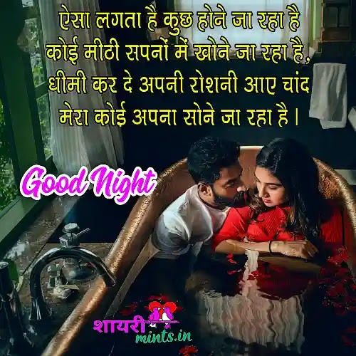 Good Night Quotes For Love - Lovers good Night Quotes In Hindi