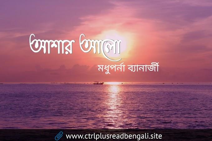 আশার আলো | Bengali short story