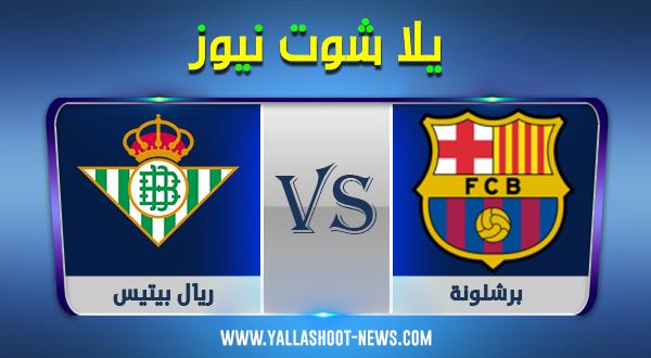 مشاهدة مباراة برشلونة وريال بيتيس بث مباشر اليوم 07-11-2020 الدوري الاسباني