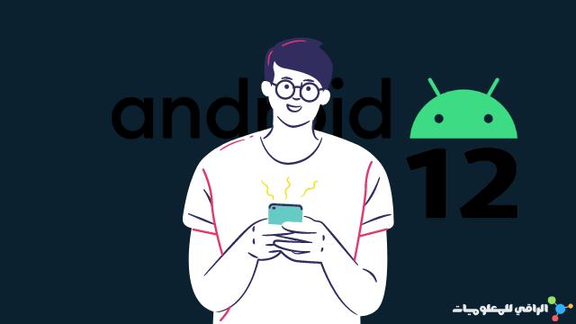 ميزة جديدة في أندرويد 12 تتيح خفض سطوع الشاشة إلى مستوىً ضئيل
