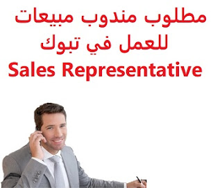 Sales representative is required to work in Tabuk  To work as a sales representative for a national company in Tabuk, Hail, Arar and Al-Jouf regions  Academic qualification: not required  Experience: At least three years of work in the field To be a resident of the aforementioned regions  Salary: to be determined after the interview