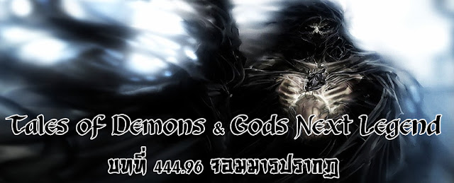 http://readtdg2.blogspot.com/2017/01/tales-of-demons-gods-next-legend-44496.html