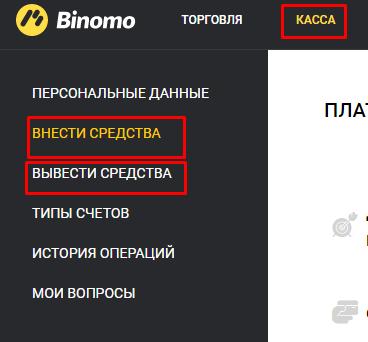 Регистрация в Binomo 3