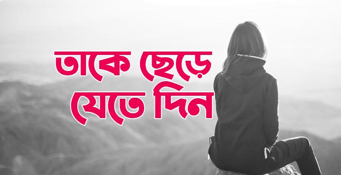 তাকে ছেড়ে যেতে দিন   Bangla Sad Story