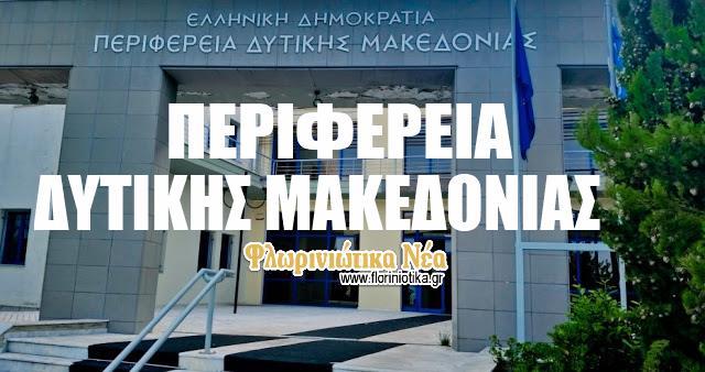 25η Πρόσκληση σε συνεδρίαση της Οικονομικής Επιτροπής της Περιφέρειας Δυτικής Μακεδονίας με τηλεδιάσκεψη
