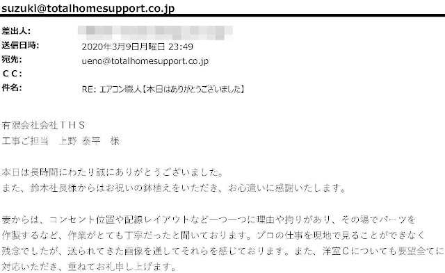 2020年3月16日 お客様の声:西東京市 S様