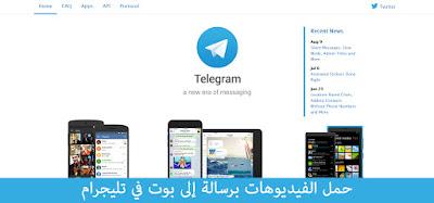 حمل الفيديوهات برسالة إلى بوت في تليجرام