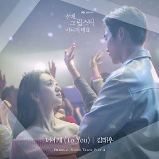 KIM TAE WOO (김태우) TO YOU (너에게)