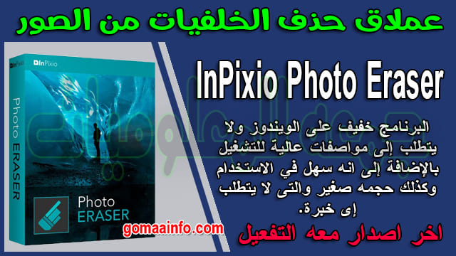 تحميل برنامج حذف الخلفيات من الصور | InPixio Photo Eraser 10.2.7412.27866