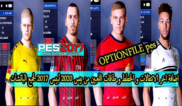 اضافة اخر الانتقالات و الخطط و طاقات اللعبين من بيس 2020 لبيس 2017 لجميع الباتشات بتاريخ 2020/01/07