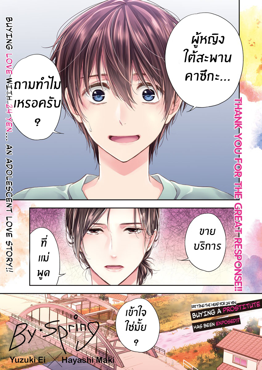By Spring-ตอนที่ 4