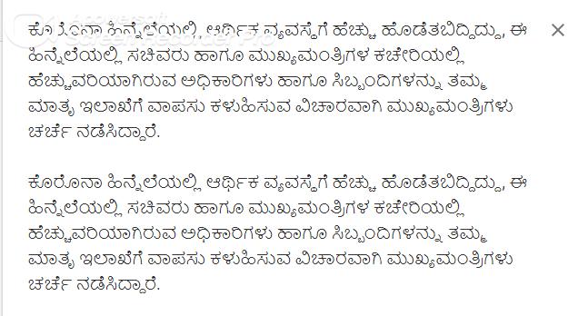 Karnataka-Govt-Jobs-2020