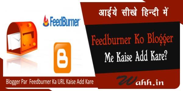 Blogger-Blog-Par-Feedburner-Ka-URL-Kaise-Add-Kare