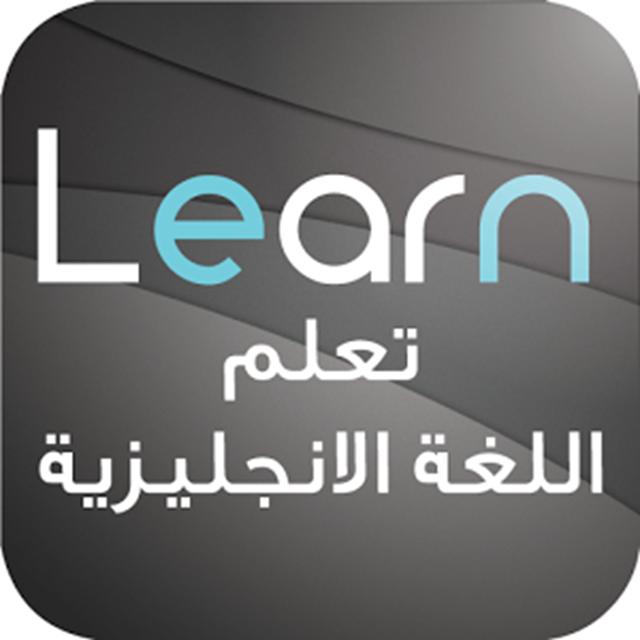برنامج لتعلم اللغة الانجليزية للكمبيوتر