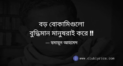Humayun Ahmed Quotes about life