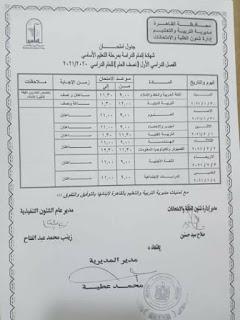 جدول امتحانات محافظة القاهرة الصف الثالث الاعدادى الترم الاول