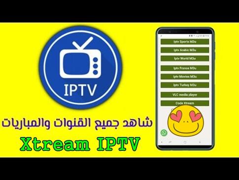اقوى اكستريم ايبي تفي مدفوع  لمدة سنة لك بالمجان - Xtream IPTV
