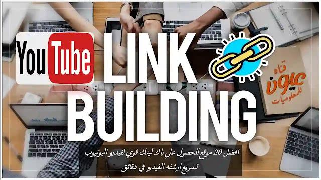 افضل 20 موقع للحصول علي باك لينك قوي لفيديو اليوتيوب | تسريع ارشفه الفيديو في دقائق