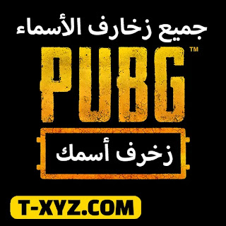 جميع زخارف الأسماء في لعبة ببجي PUBG