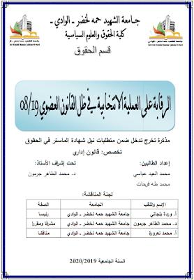 مذكرة ماستر: الرقابة على العملية الانتخابية في ظل القانون العضوي 19/ 08 PDF