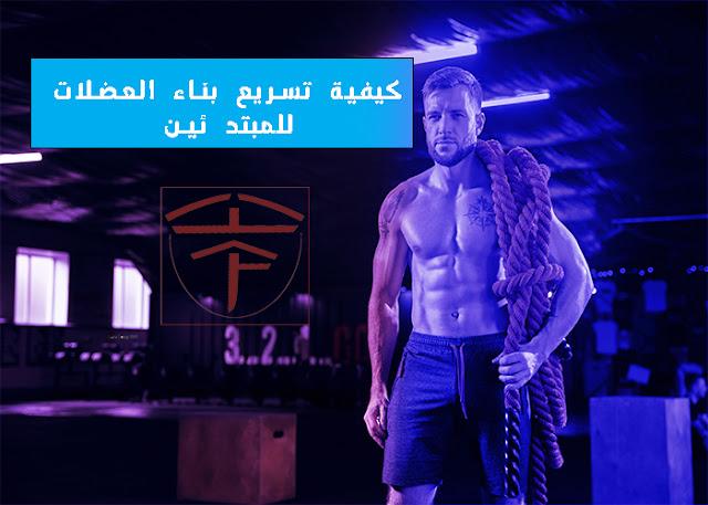 ستتعرف اليوم على عملية تحقيق الضخامة العضلية للمبتدئين بسرعة وكيفية تسريع بناء العضلات بطريقة صحيحة وصحية بدون زيادة فى نسبة الدهون: