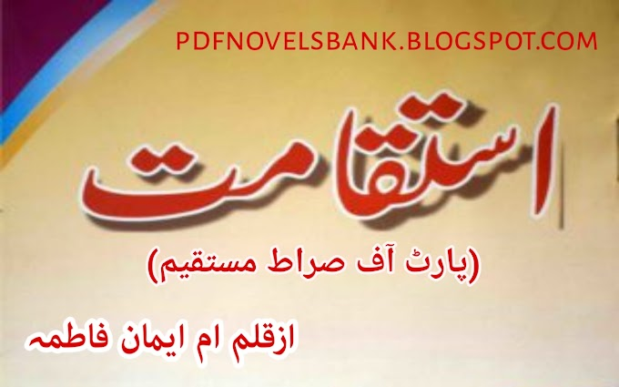 Istaqamat by Umme Emaan Fatima Complete Pdf Download
