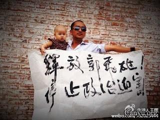 著名诗人王藏一家欲返回北京 在昆明遭警方拦截(图)