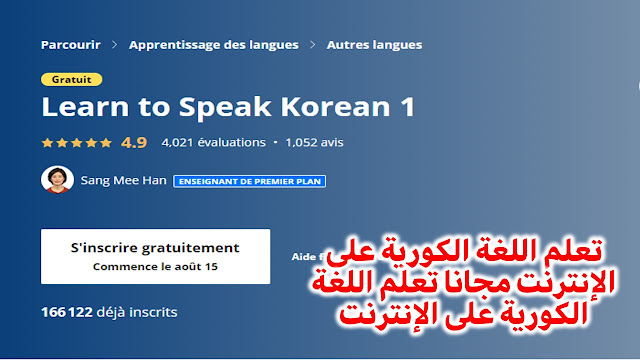 تعلم اللغة الكورية
