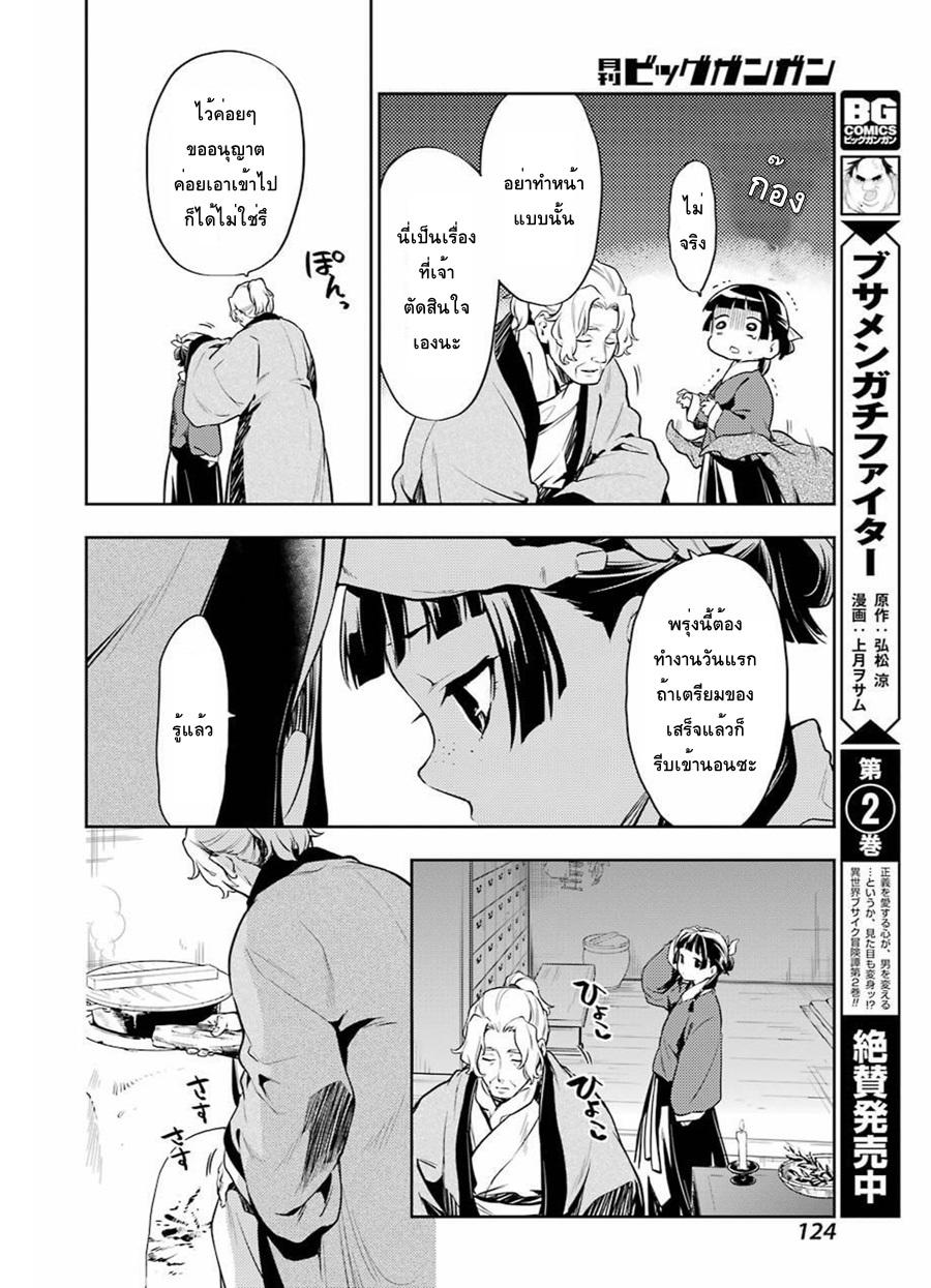 Kusuriya no Hitorigoto ตอนที่ 21 TH แปลไทย