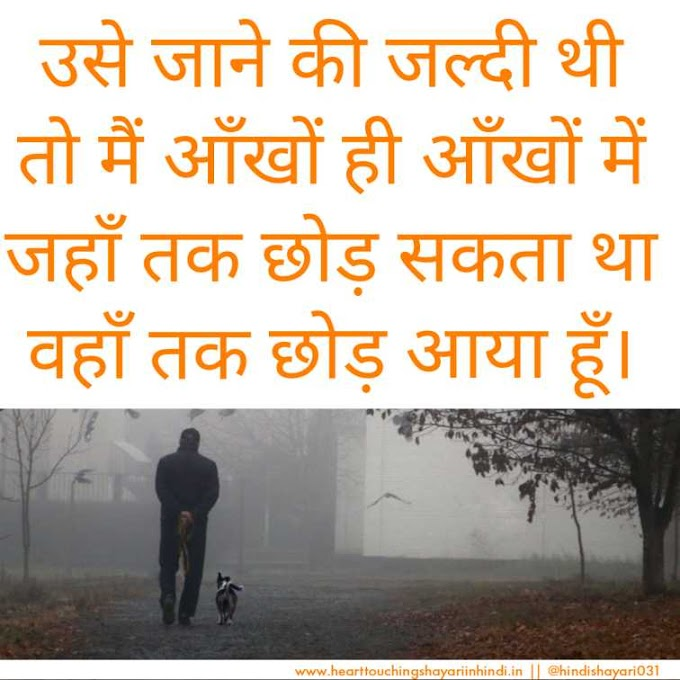 Very Heart Touching Sad Quotes in Hindi ( दर्द भरी शायरी )-2020