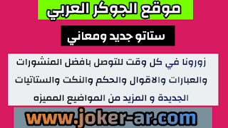 ستاتو جديد ومعاني statut jdid wa ma3ani 2021 - الجوكر العربي