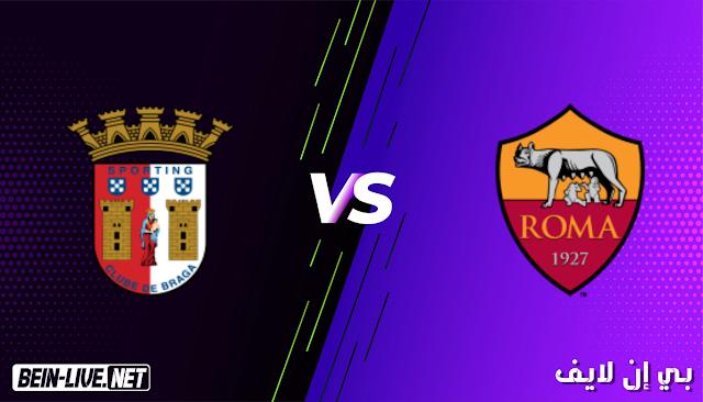 مشاهدة مباراة روما وسبورتينغ براغا بث مباشر اليوم بتاريخ 25-02-2021 في الدوري الاوروبي
