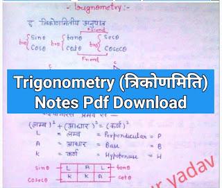 Trigonometry notes pdf download