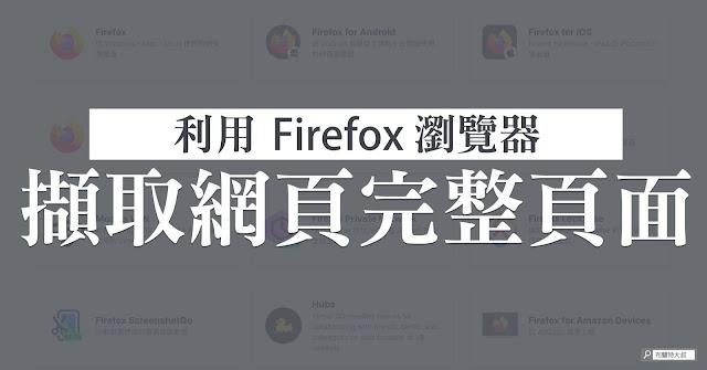 Use Firefox browser to take a full screenshot 利用 Firefox 瀏覽器,擷取網頁完整頁面