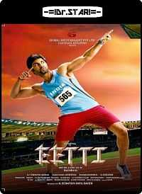 Eetti (2015) UNCUT Hindi - Tamil Download Dual Audio 400mb DVDRip 480p