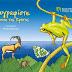 Natural History Museum of Crete: Ζωγραφίστε τη φύση της Κρήτης!