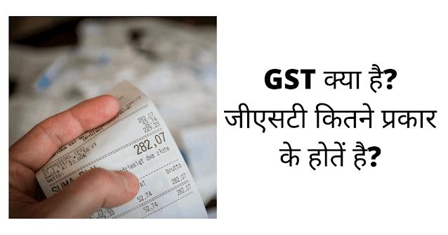 GST क्या है और कितने प्रकार के होता है?