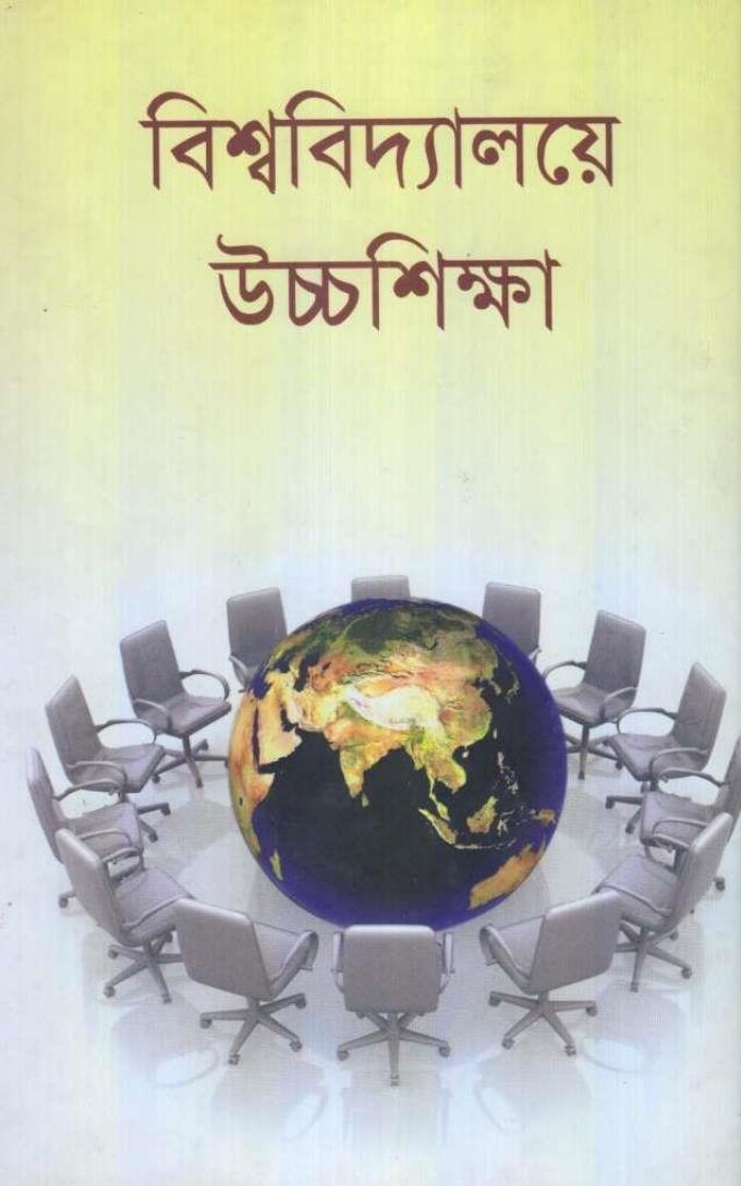 বিশ্ববিদ্যালয়ে উচ্চশিক্ষা PDF Download -bishwobidyaloye uccho shikkha PDF