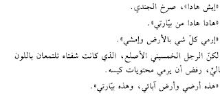 رواية أولاد الغيتو - اسمي آدم - اقتباسات