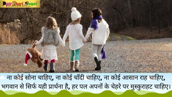 Family Status In Hindi 2 Line