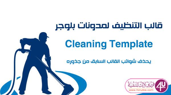 قالب تنظيف لمدونات بلوجر - Cleaning Template for Blogger