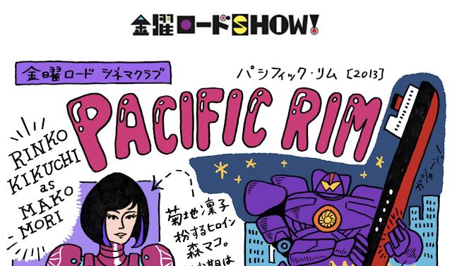 金曜ロードSHOW!にて