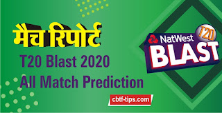 Vitality T20 Blast 2020. We provide 100 % sure today cricket match prediction tips by raja babu. Who will win today match Vitality T20 Blast toss