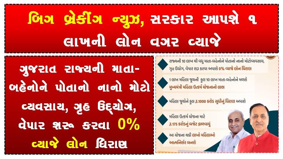 Mukhyamantri Mahila Kalyan Yojana Gujarat