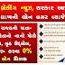 Mukhyamantri Mahila utkarsh Yojana  Loan Scheme For Women In Gujarat