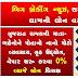 Gujarat Mukhyamantri Mahila Kalyan Yojana 2021