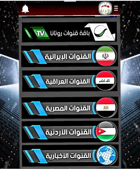 تحميل تطبيق Kurdsmart tv.apk لمشاهدة الباقات العربية و الافلام 2021