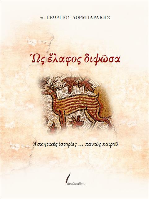 ΚΥΚΛΟΦΟΡΙΑ ΝΕΟΥ ΒΙΒΛΙΟΥ...: ΩΣ ΕΛΑΦΟΣ ΔΙΨΩΣΑ
